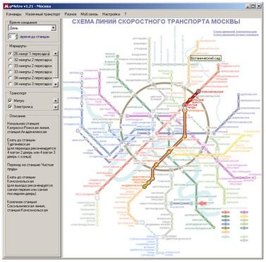 Отображает схему метро города &(а для некоторых городов и схему электропоездов&), позволяет найти кратчайшие пут.
